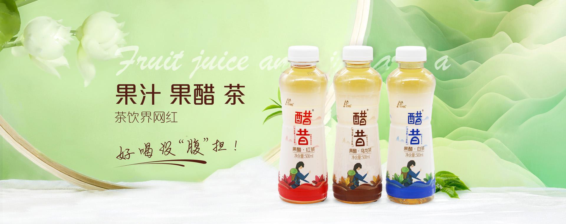 妙畅饮品果醋茶