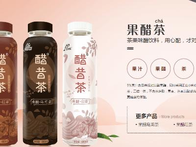 """重磅!撬动2020年饮品市场,妙畅推出""""醋昔茶""""!财富新风口,经销商抢占先机要趁早!"""
