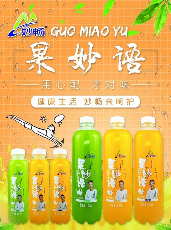 辽宁省葫芦岛市连山区财源超市-妙畅饮品招商案例