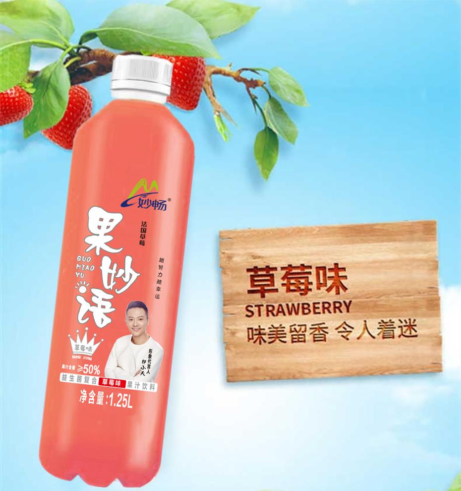 益生菌复合草莓味果汁饮料