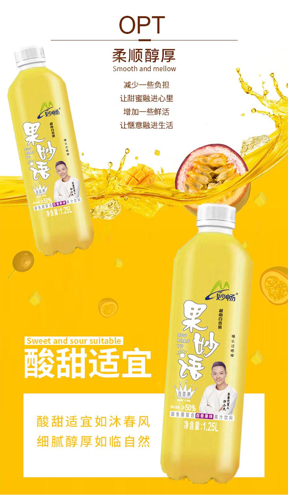 益生菌复合百香果味果汁饮料
