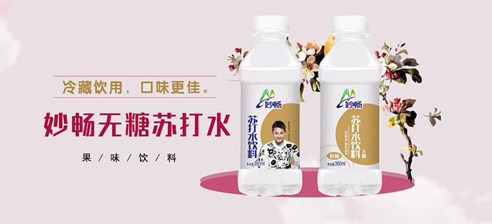 河南省商丘市袁总-妙畅饮品招商案例
