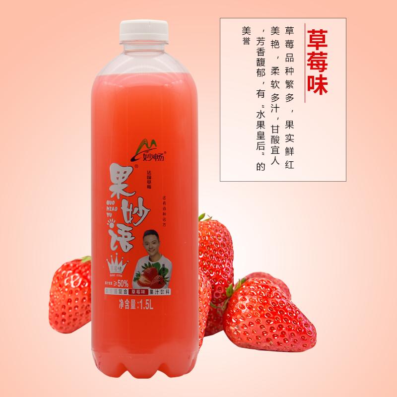 益生菌复合草莓味果汁饮料(1.5L)