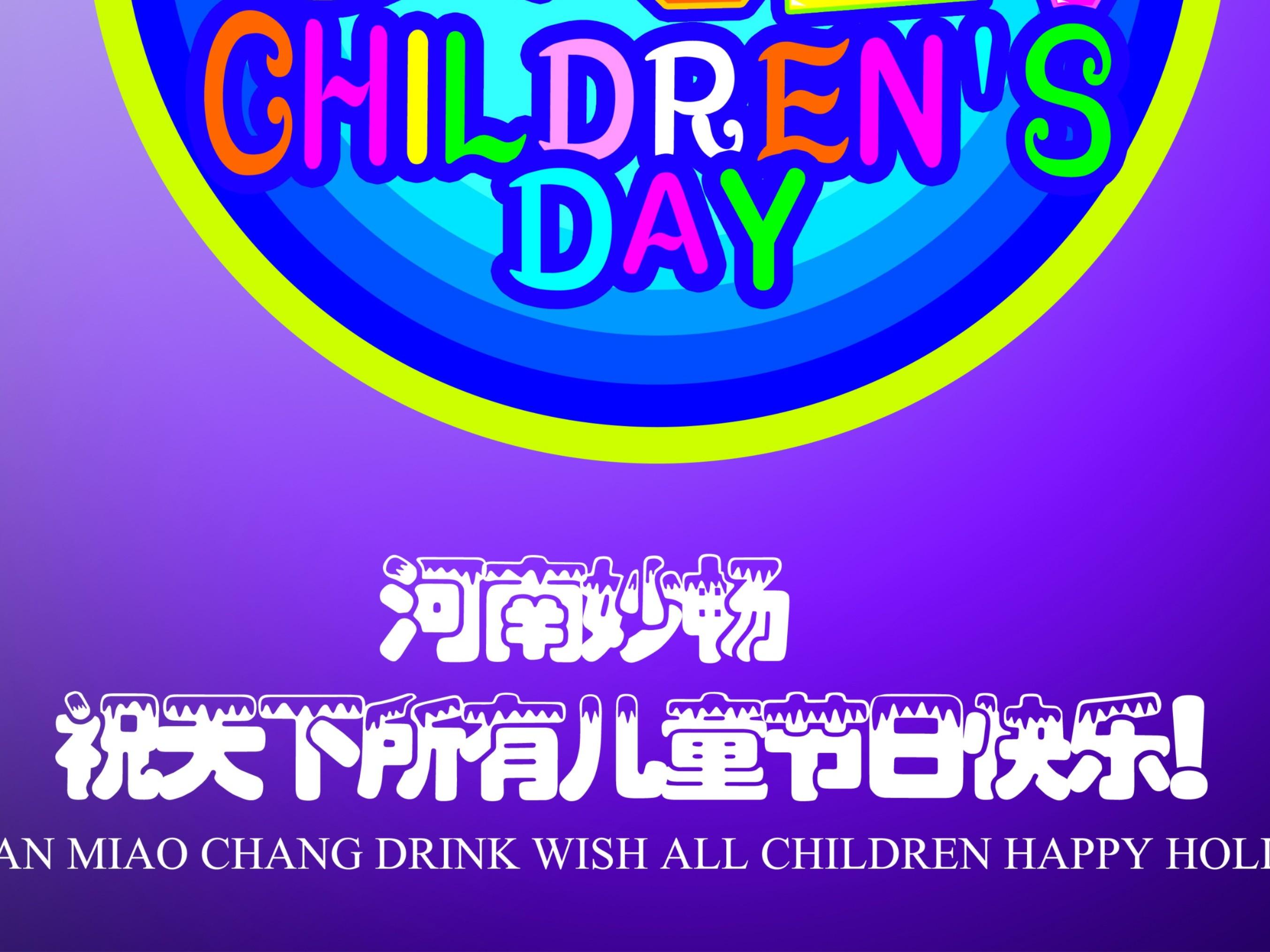 河南妙畅饮品祝所有儿童节日快乐!