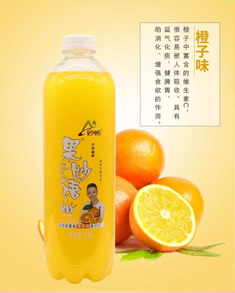 益生菌复合橙汁味果汁饮料
