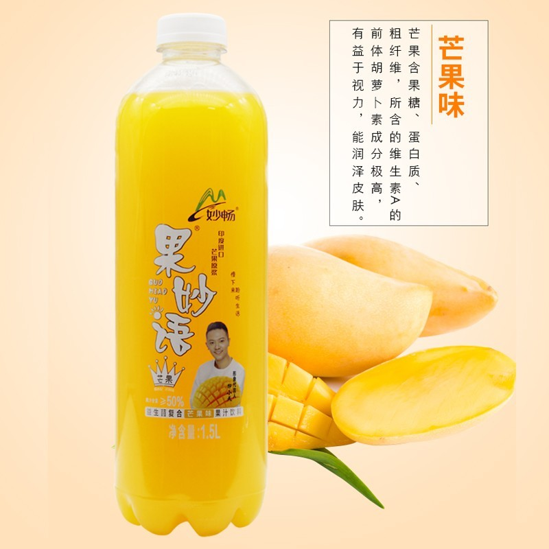 益生菌复合芒果味果汁饮料(1.5L)