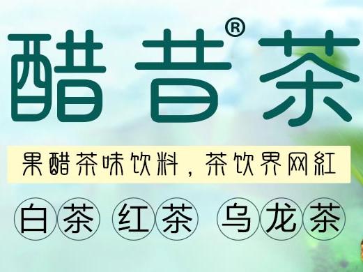 """""""妙畅醋昔茶""""革命性创新,火爆来袭,引爆味蕾!"""