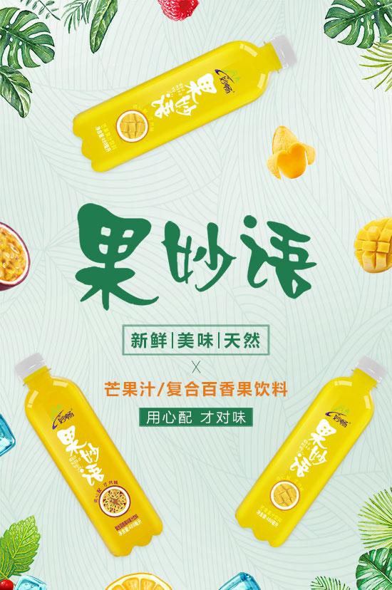 代理什么果汁好!果妙语果汁饮料爆品强势来袭,剑指饮品大市场!