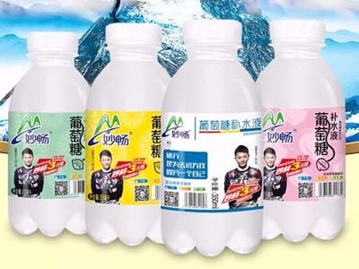 喝妙畅葡萄糖补水液有什么好处?