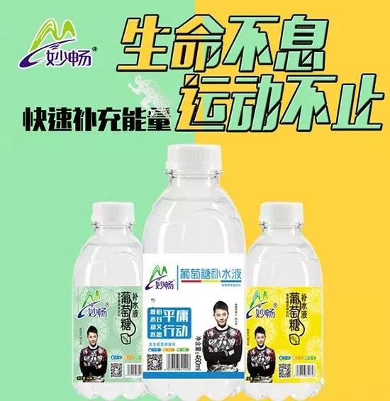 市场规模超20亿!妙畅葡萄糖补水液爆品诞生!经销商毛利30-40%!