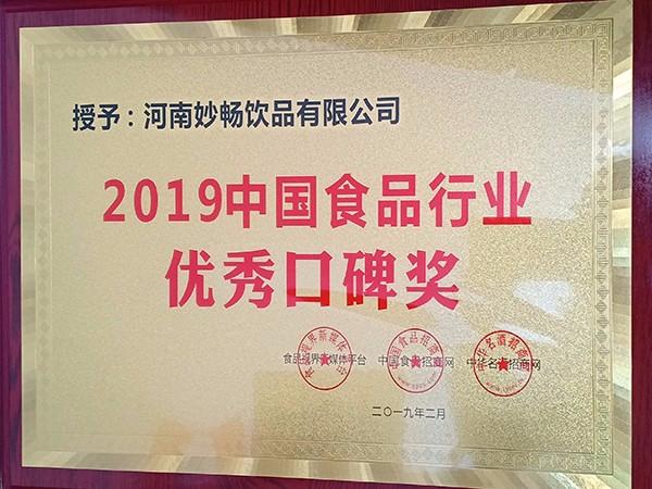 中国食品行业优秀口碑奖