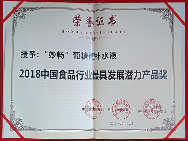 中国食品行业最具发展潜力产品奖