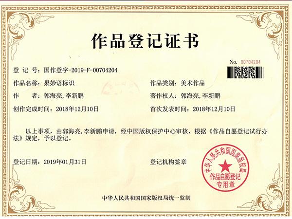 果妙语标识登记证书