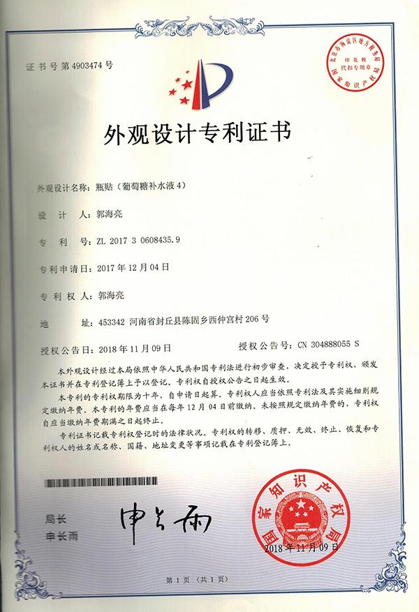 瓶贴(葡萄糖补水液4)外观设计专利证书