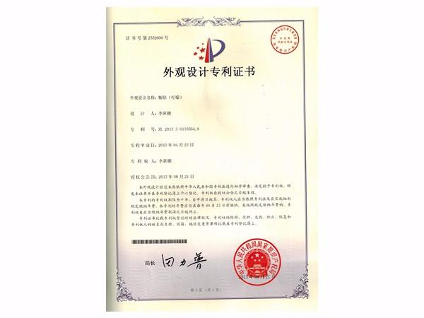 瓶贴(柠檬)外观设计专利证书