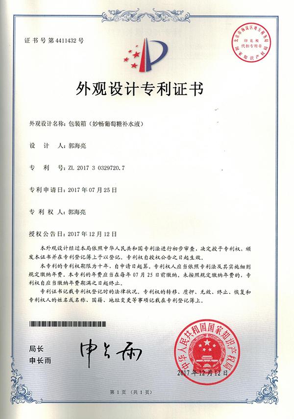 包装箱(妙畅葡萄糖补水液)外观设计专利证书