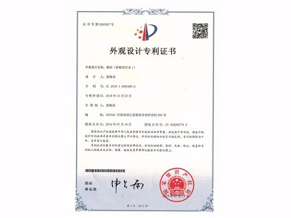 瓶贴(妙畅苏打水1)外观设计专利证书