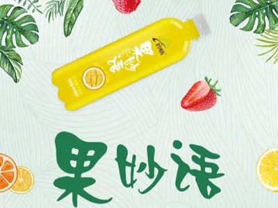 妙畅果妙语益生菌复合果汁,引爆市场!